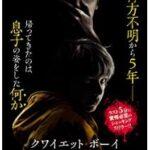 ネタバレ『映画/クワイエット・ボーイ』悪魔?…つーか喋るじゃん!