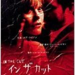 映画『イン・ザ・カット』メグ・ライアンのおっぱ…ネタバレ戯言