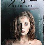 映画『サリー 死霊と戯れる少女』実話を基にネタバレ戯言