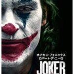 映画『ジョーカー』あえて戯言。感想も考察もしない。