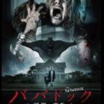 ネタバレ『映画/ババドック-暗闇の魔物』正体は!?考察&解説