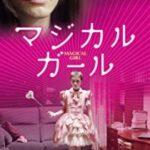 ネタバレ『映画/マジカル・ガール』トカゲの部屋では何が…