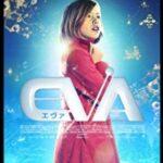『映画/EVA〈エヴァ〉』子役の魅力で押せ押せ!なネタバレ戯言