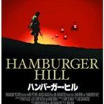 映画『ハンバーガーヒル』懐かしのベトナム戦争映画で…