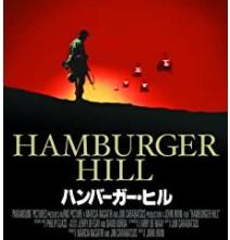 ハンバーガーヒル