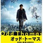 映画『オッド・トーマス 死神と奇妙な救世主』でネタバレ戯言