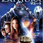 ネタバレ『映画/ザスーラ』ジュマンジ!?宇宙飛行士は未来の…